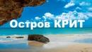 Остров Крит - что посмотреть - ТОП5