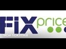 Крутые покупки с fix price. Бумага для скрапбукинга с FIX PRICE. Обзор альбома из бумаги fix price.