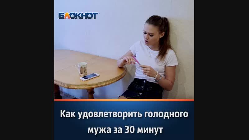 Как удовлетворить голодного мужа за 30 минут