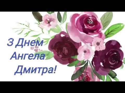 Вітаю з Днем Ангела Дмитра! Дуже гарна музична відео-листівка