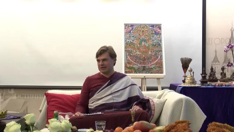 Лекция Ламы Олега Буддийская Тантра и принципы тантрической практики в современном понимании