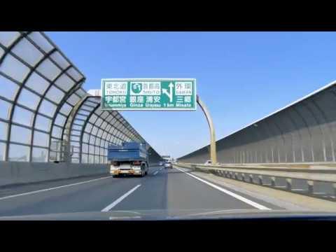 東京外環自動車道 外回り 大泉IC - 高谷JCT - 東関道 - 湾岸幕張PA [車載動画 201806] 東京
