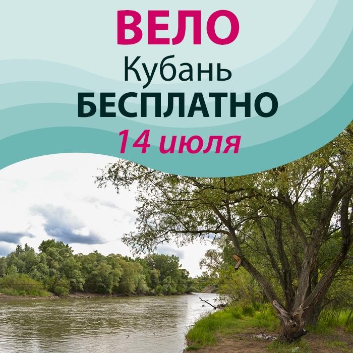 Афиша Краснодар 14 Июля/Вело/ Бесплатный выезд Кубань-другие бе