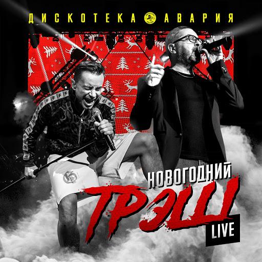 Дискотека Авария album Новогодний ТрЭш (Live)