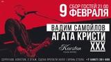Вадим Самойлов - Агата Кристи XXX - 9 февраля Корстон Серпухов