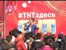 Улан удэнцы попробовали себя в роли звезд ТНТ