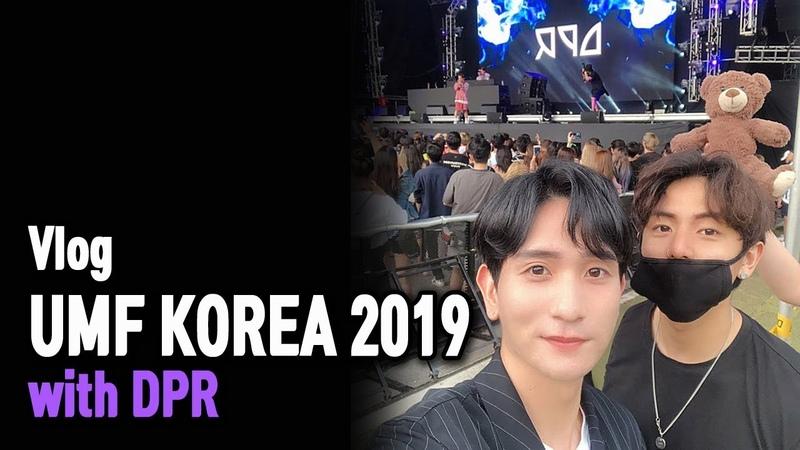 [조감독 VLOG] UMF KOREA 2019 DPR LIVE 공연 VVIP PARTY
