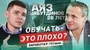 Аяз Шабутдинов: Плакал, когда было нечем платить зарплаты