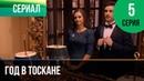 ▶️ Год в Тоскане 5 серия - Мелодрама Фильмы и сериалы - Русские мелодрамы