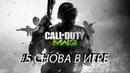 Call of Duty MW3 5 СНОВА В ИГРЕ