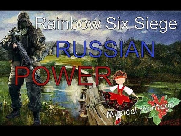 ЕДИНСТВЕННЫЙ подобный клип про Капкана Музыкальная Нарезка! Rainbow Six Siege