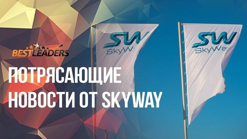 SkyWay News Скайвей поставил на место тявкоющих псов по ту сторону забора!