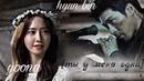 [ты у меня одна] | AU crossover | anna x jinwoo | hyun bin x yoona | feat. ji chang wook |