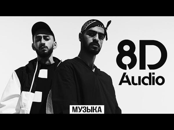 MIYAGI ANDY PANDA 🖤 8D MUSIC 🎧 ПОДБОРКА 8D AUDIO 🔊 СЛУШАТЬ В 360°