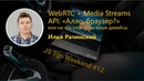 JS Tgn Weekends 12 | WebRTC Media Streams API: «Алло, браузер?» | Илья Рачинский