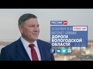 Дороги Вологодской области. Интернет-брифинг губернатора. Анонс