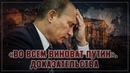 Во всем виноват Путин Доказательства