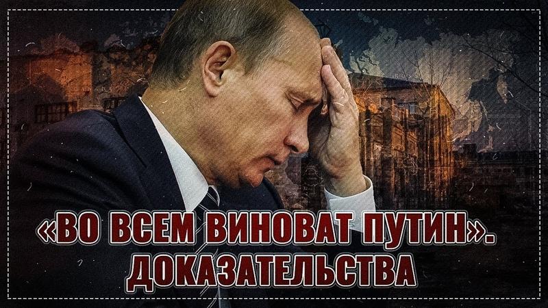 Во всем виноват Путин. Доказательства