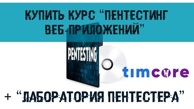 Курс «Пентестинг веб приложений Лаборатория пентестера »   Timcore