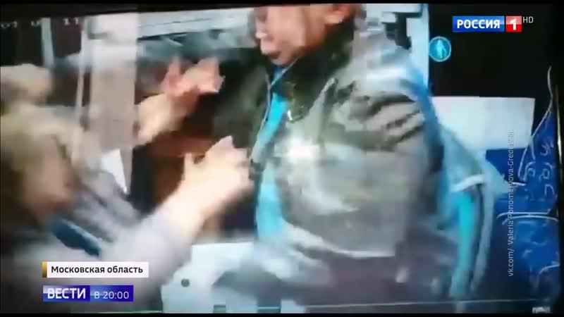 Женщина, сотрудница МОСТРАНСАВТО МО избита Вести от 30.10.18
