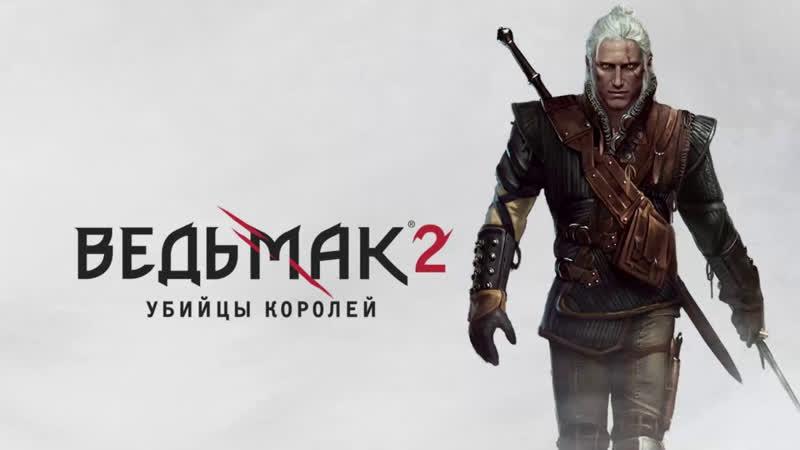 Дмитрий Рин Ведьмак 2 Охота на босса 3
