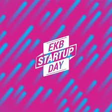 Афиша Екатеринбург Ekb Startup Day 2019
