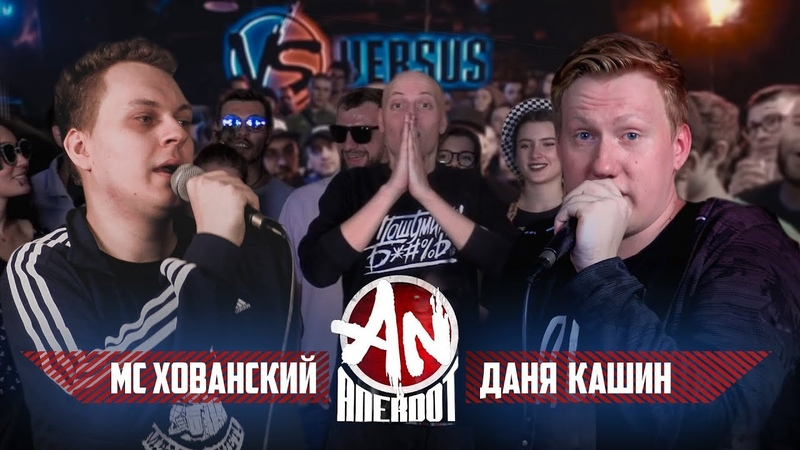 ANEKDOT BATTLE BPM МС Хованский VS Даня Кашин DK