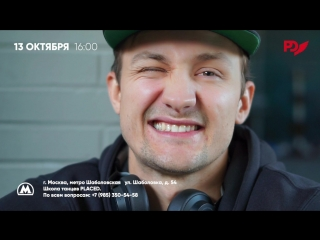 13.10.18 БРЕЙК-ДАНС МАСТЕР-КЛАСС в МОСКВЕ — Bboy Twisty