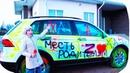 РОЗЫГРЫШ РОДИТЕЛЕЙ Разрисовали новыи VW Tiguan СМЕШНОЕ ВИДЕО