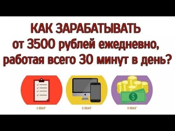 Заработок в интернете без вложений от 3500 рублей в день задавая вопросы. Кристина Ларионова