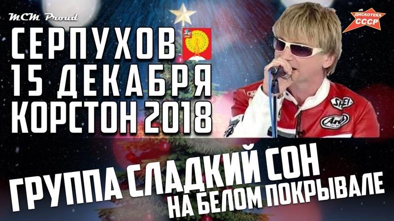 Дискотека СССР в Серпухове. Группа Сладкий сон с песней На белом покрывале января