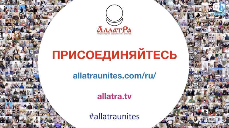 Международное общественное движение АЛЛАТРА ОБЩЕСТВО ПОСЛЕДНИЙ ШАНС
