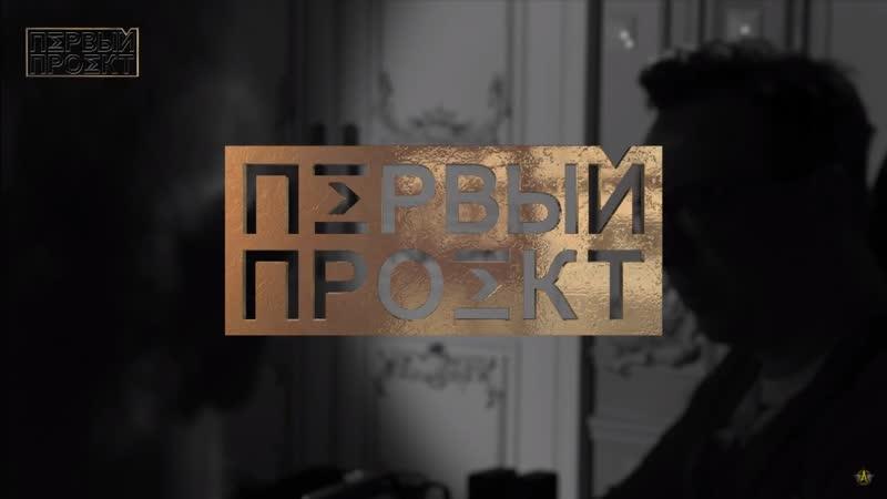 Эдуард Бояков о бессрочности Путина, грузинах, эстонцах и Мединском ✪ Первый Проект