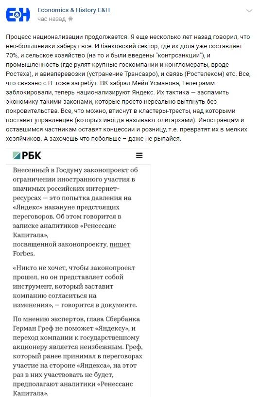 Национализация шагает по России