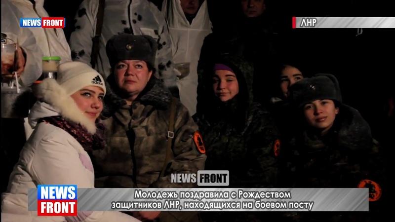Молодежь поздравила с Рождеством защитников ЛНР, находящихся на боевом посту