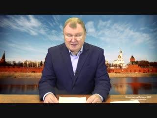 Что делать, когда по ТВ объявят о возрождении СССР؟ (С.В. Тараскин) - 08.11.2018