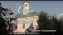 Хадис моей махалли 1 выпуск Мечеть Апанаевская г Казань