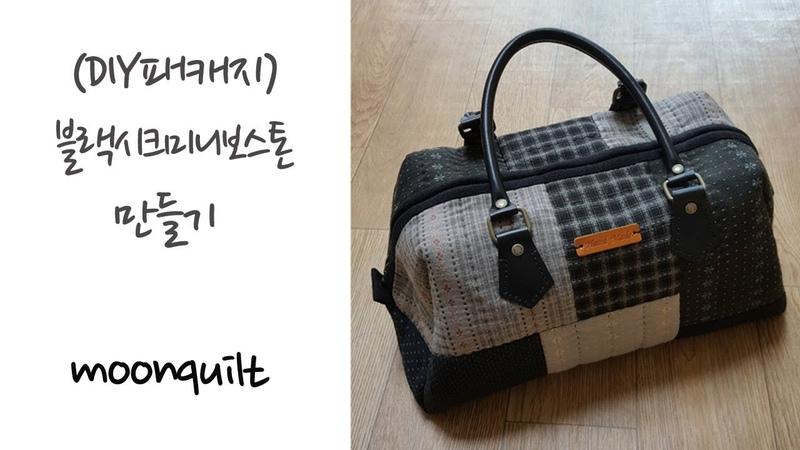 퀼트 quilt DIY 스피디 보스톤 가방만들기