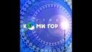 Переключение Радио России на ГТРК Коми Гор Утро Коми язык Radio Rossii GTRK Komi Gor sign on