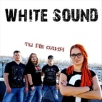 White Sound альбом Ты не один