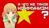 Что есть коммунизм Почему его сложно построить