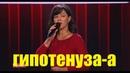 Марина Кравец - Пародия на Медуза Камеди Клаб 2018 Последний Выпуск Comedy Club