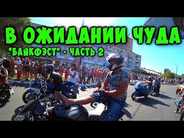 Байк-фест АРБУЗНИК - Часть 2 | КОНКУРС в описании...