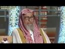 Шейх Салих ибн Фаузан Фатвы в прямом эфире Передача первая Часть четвертая