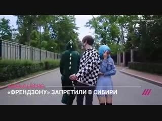 ТЕЛЕКАНАЛ ДОЖДЬ ОБ ОТМЕНЕ КОНЦЕРТОВ ФРЕНДЗОНЫ