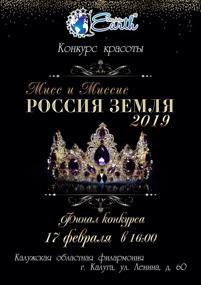 Афиша Калуга МИСС И МИССИС РОССИЯ ЗЕМЛЯ / КАЛУГА