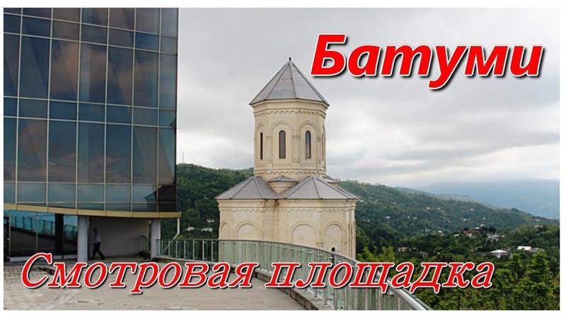 Смотровая Батуми с высоты птичьего полета. Batumi bird's-eye view