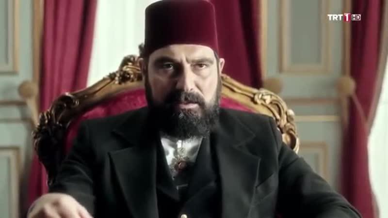 Султан 'Абдулхамид' ответ евреям mp4