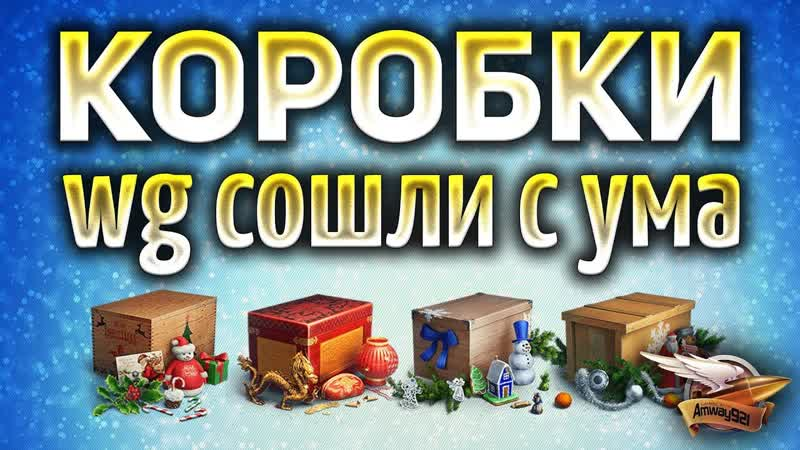 [Amway921WOT] ЖЕСТЬ! - НОВЫЙ ИС-7 в коробках! - Самые имбовые премы: ИС-3 с МЗ и E 25