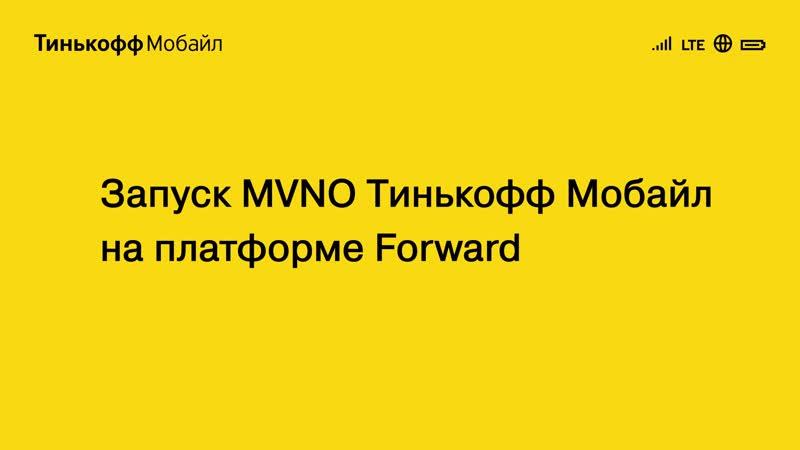 Forward Telecom помог Тинькофф Банку запустить MVNO Тинькофф Мобайл